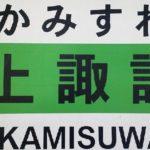 初めての青春18きっぷ一人旅!上諏訪駅は思い出の駅
