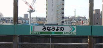 駅舎探索~南与野駅(埼玉県・埼京線)に降り立つ