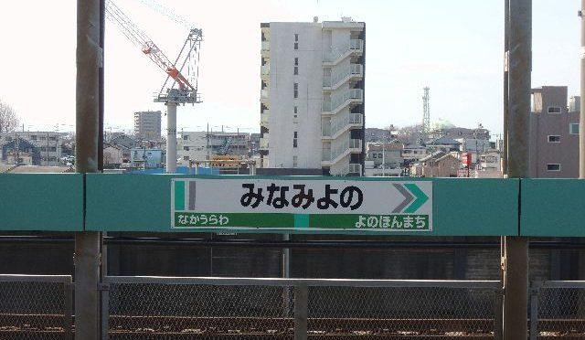 南与野駅(埼玉県・埼京線)を探索。改札正面にスーパーがある便利な駅
