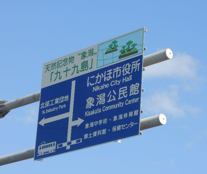 象潟・九十九島と蚶満寺