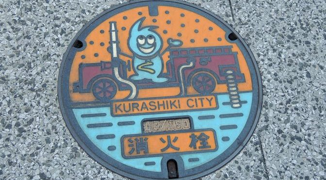 児島駅周辺で見つけたマンホール蓋と街の景色【岡山県倉敷市】