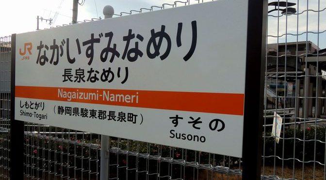 名前の由来が気になる長泉なめり駅を駅舎探索!