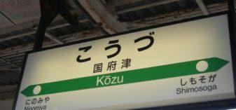 JR東日本とJR東海の境界駅!国府津駅で駅舎探索