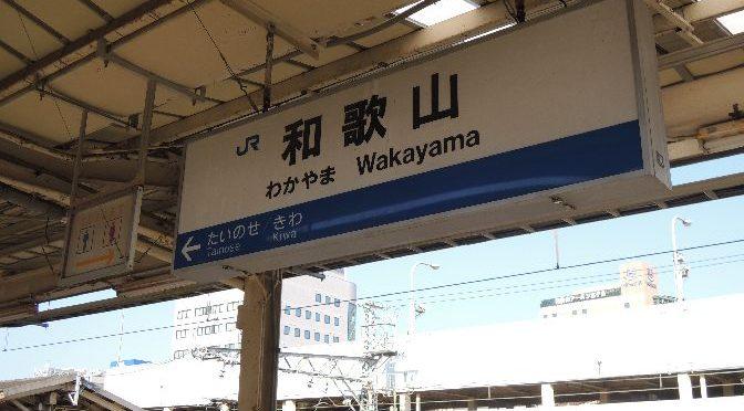 【駅舎探索】JR和歌山駅を訪問した思い出(2013年)