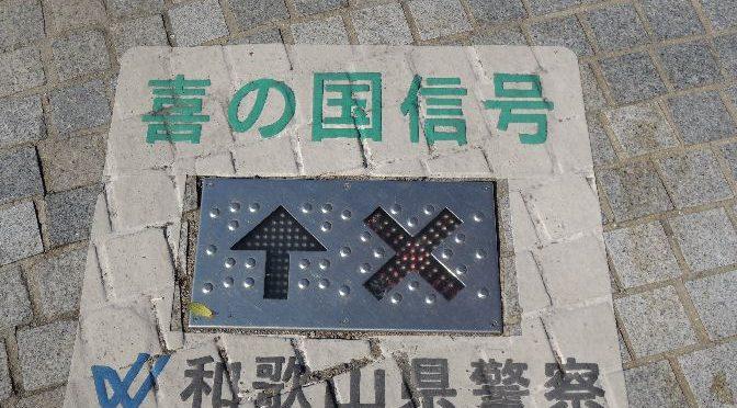 和歌山駅周辺を散策~みその商店街を歩いたり、ランチを食べたり‥