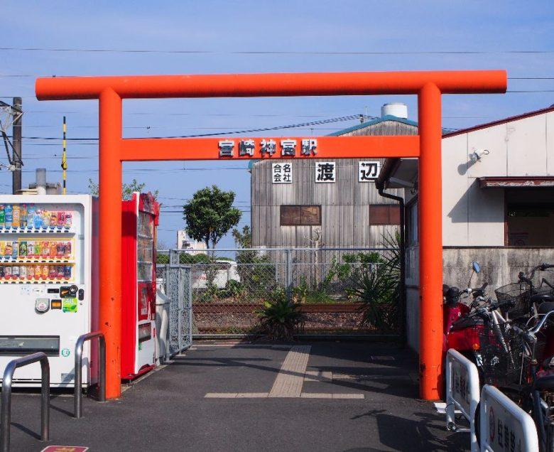 宮崎駅から3分!鳥居がある無人駅、宮崎神宮駅を探索 | 駅トホ