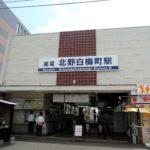 リニューアル前の北野白梅町駅(京都)を訪ねた思い出【駅舎探索】