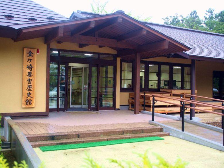 金ケ崎町要害歴史館