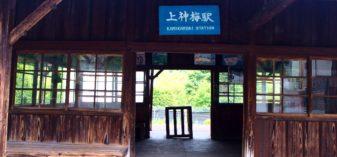ほれぼれする木造駅舎!上神梅駅(わたらせ渓谷鐵道)をまったり楽しむ