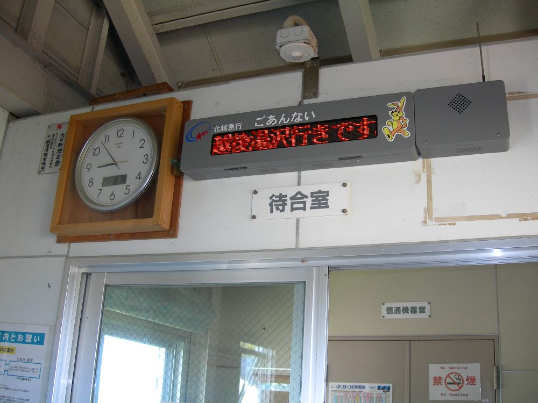 魚沼丘陵駅11