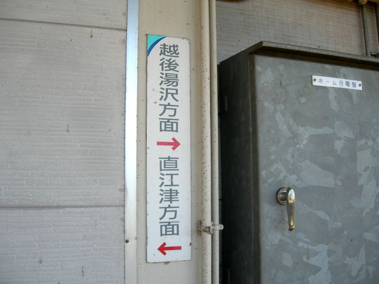 魚沼丘陵駅3