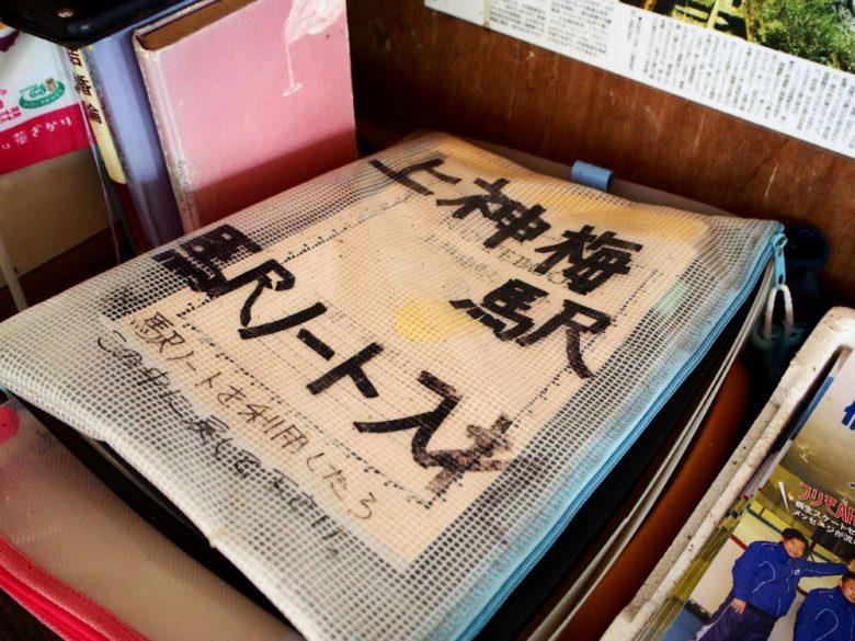 上神梅駅_駅ノート
