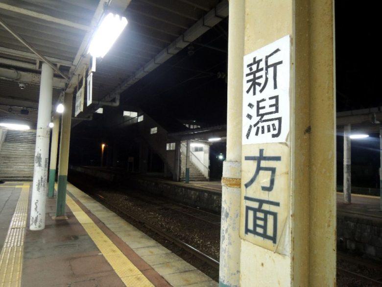 三条駅12