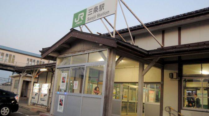 新潟の三条駅(JR信州本線)にとっぷり日が暮れてから着いてしまう