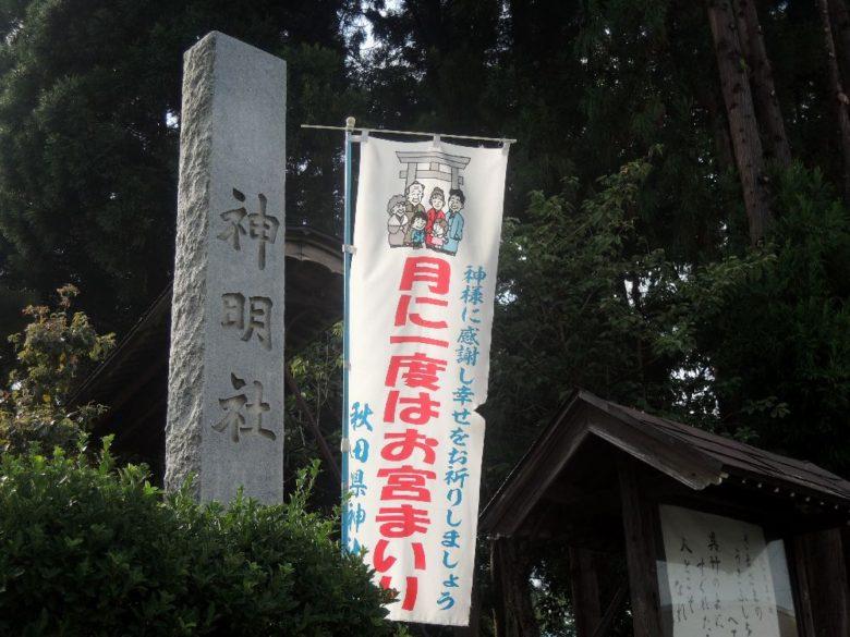 横手_神明社1