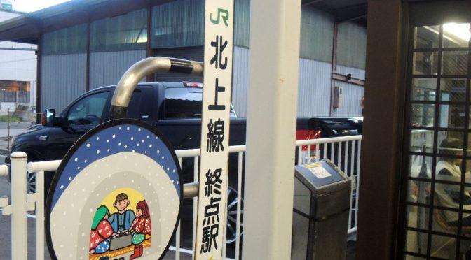 大雨の日に着いた「横手駅」が暗黒感たっぷりでお出迎えしてくれた話
