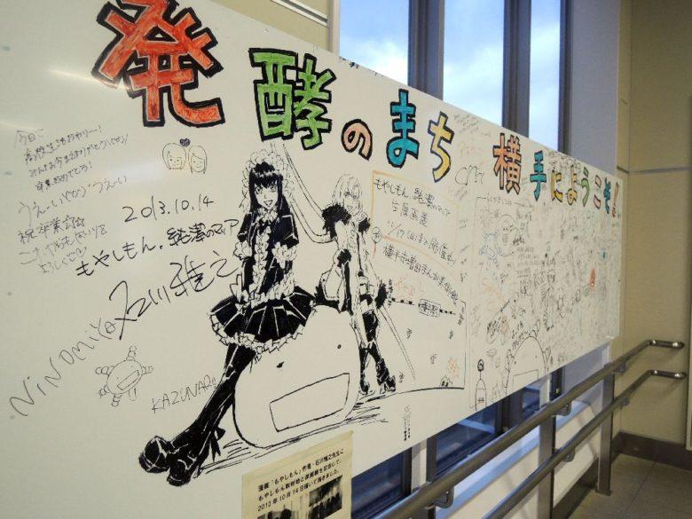 横手駅と漫画