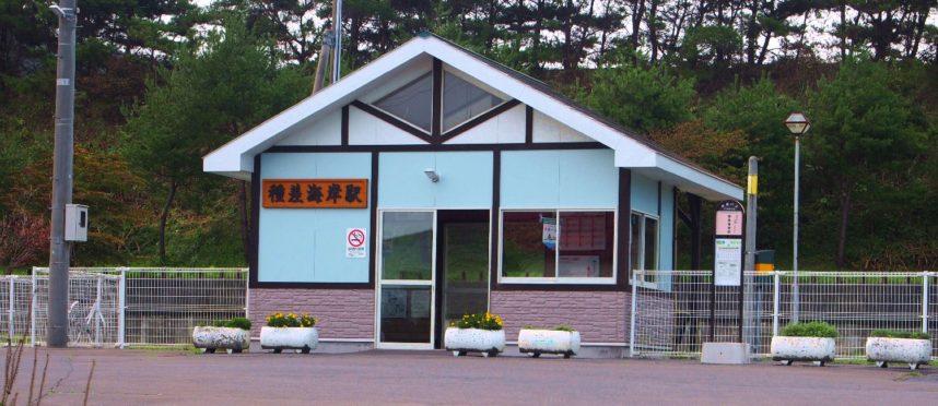 種差海岸駅と駅前の様子。本八戸駅から24分の種差海岸観光の玄関口