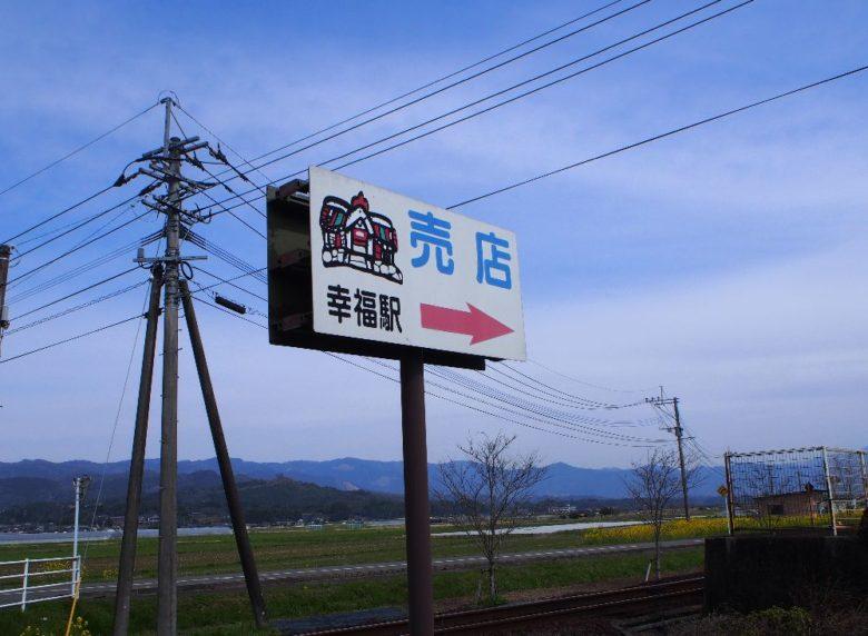 おかどめ幸福駅