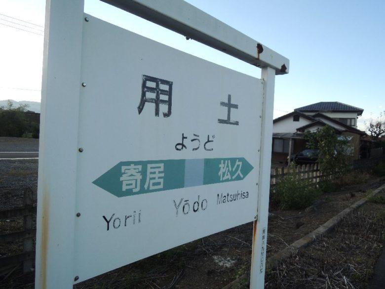 用土駅から蓮光寺