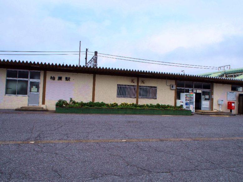柏原駅の駅舎