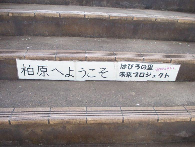 柏原駅の階段