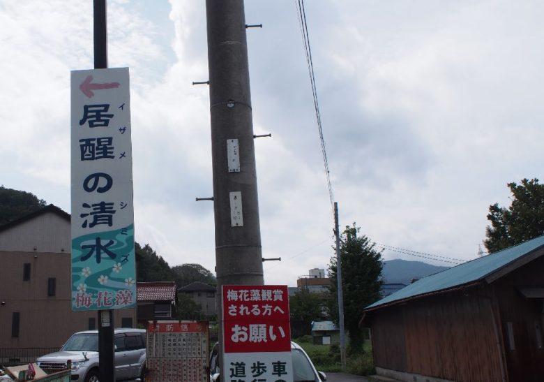 醒ヶ井駅前