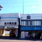 片岡駅周辺を歩いたときのぶったまげた思い出【旧駅舎時代】