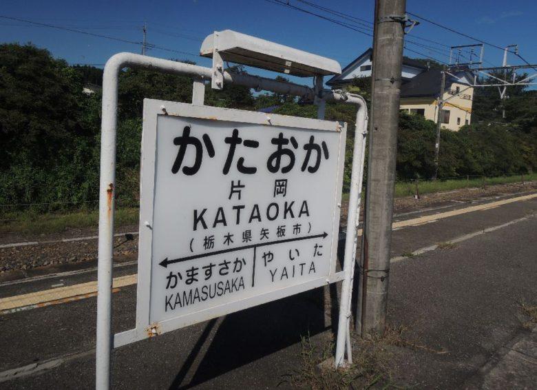 片岡駅_駅名標