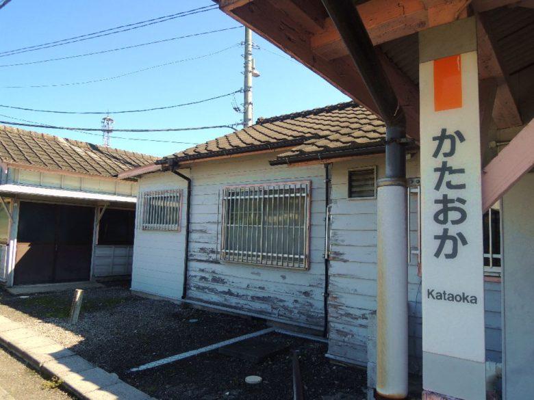 片岡駅_旧駅舎