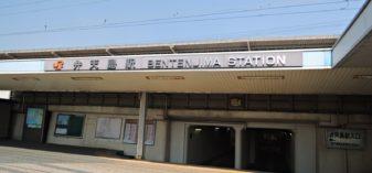 浜名湖に浮かぶ「JR弁天島駅」を訪ね、貴重な舞阪町のマンホールを見つけた思い出