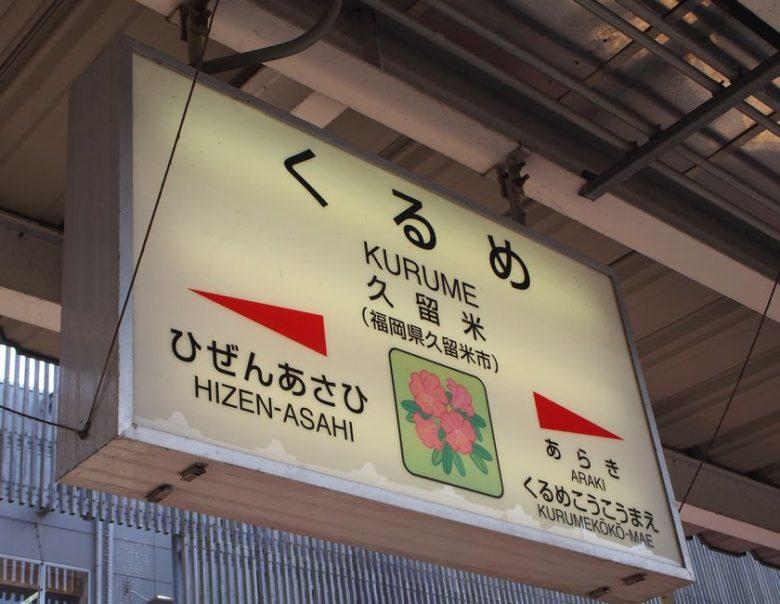 JR久留米駅_駅名標