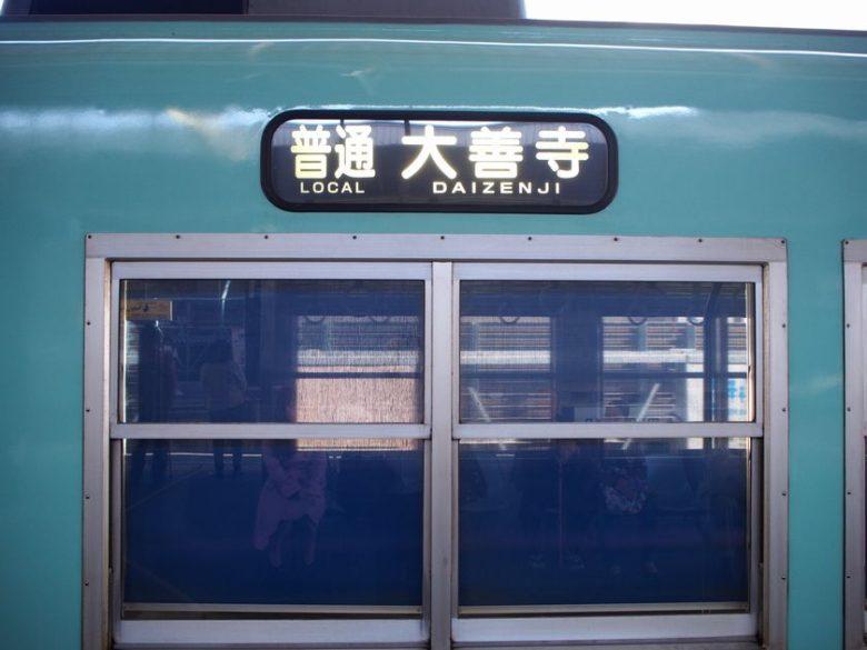 西鉄久留米駅の車両