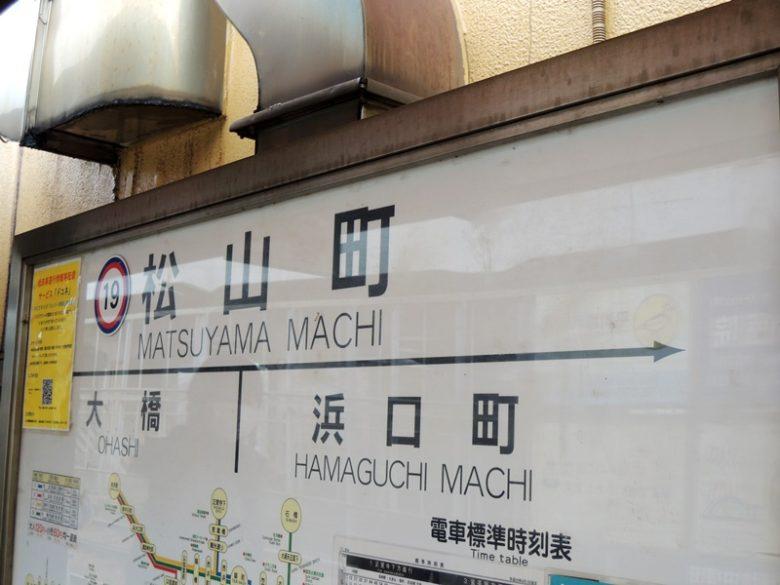 松山町駅時代の駅名標