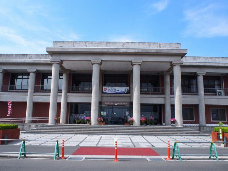 渋沢栄一記念館