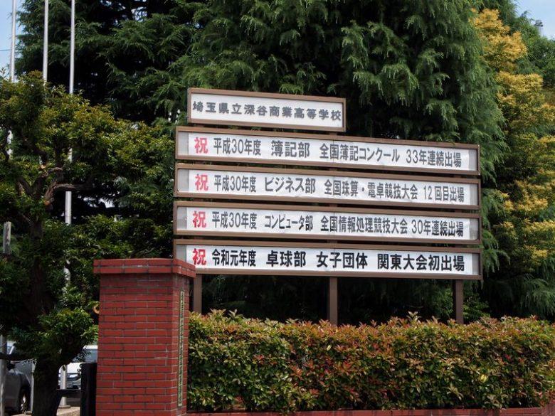 埼玉県立深谷商業高等学校記念館