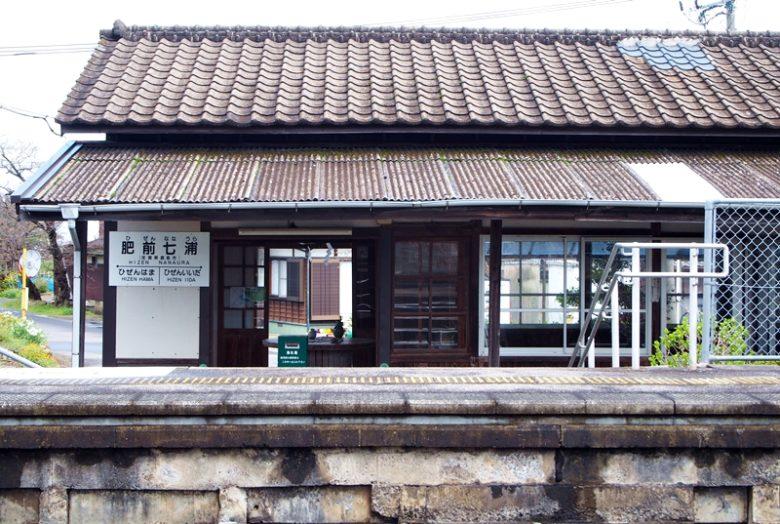 肥前七浦駅