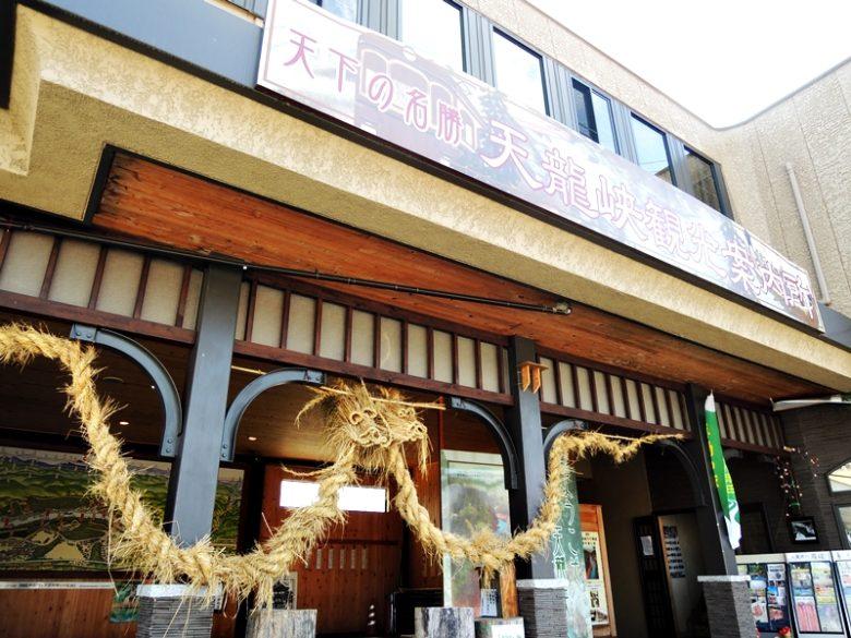天龍峡観光協会