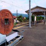 和銅黒谷駅の木造駅舎と和同開珎の大きなモニュメント【秩父鉄道】